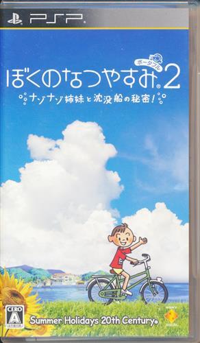 ぼくのなつやすみ ポータブル 2 ナゾナゾ姉妹と沈没船の秘密! 【PSP】
