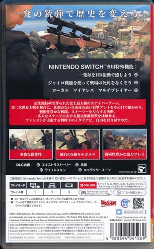 SNIPER ELITE 4 (Nintendo Switch版) 【Nintendo Switch】