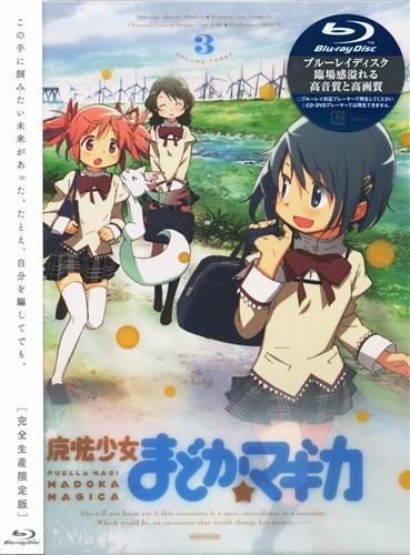 魔法少女まどか☆マギカ 3 完全生産限定版