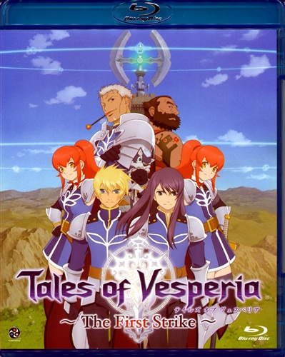 劇場版 Tales of Vesperia ~The First Strike~ 初回生産版