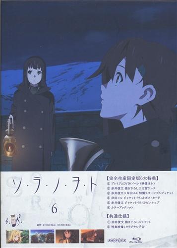 ソ・ラ・ノ・ヲ・ト 6 完全生産限定版