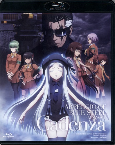 劇場版 蒼き鋼のアルペジオ -アルス・ノヴァ- Cadenza (通常版) 【ブルーレイ】