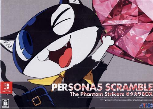 ペルソナ 5 スクランブル ザ ファントム ストライカーズ 限定版 オタカラBOX (Nintendo Switch版)