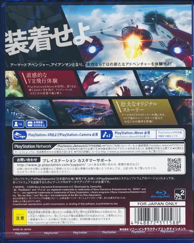 マーベルアイアンマン VR 【PS4】