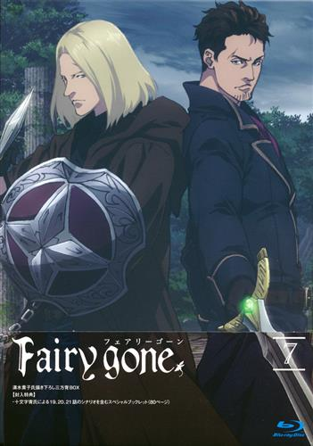 Fairy gone フェアリーゴーン 7 (通常版)