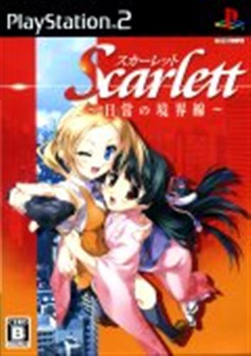 スカーレット ~日常の境界線~ (通常版) 【PS2】