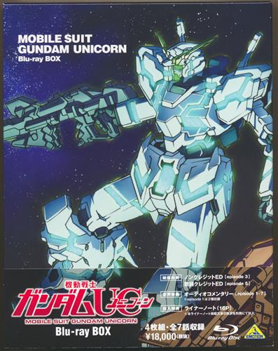 機動戦士ガンダムUC Blu-ray BOX (通常版)