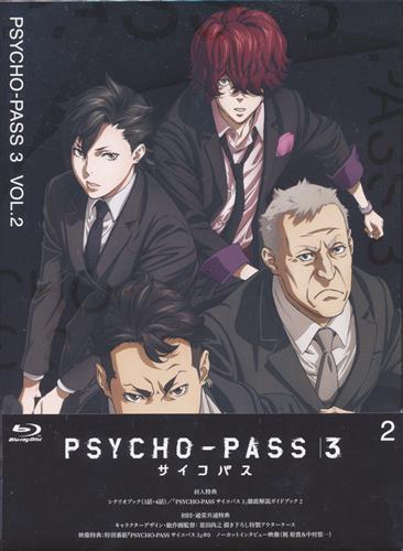 PSYCHO-PASS サイコパス 3 VOL.2