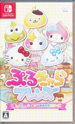 ぷるきゃらフレンズ ほっぺちゃんとサンリオキャラクターズ 【Nintendo Switch】
