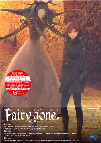 Fairy gone フェアリーゴーン 1 (通常版)