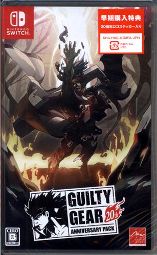 GUILTY GEAR 20th ANNIVERSARY PACK (通常版)