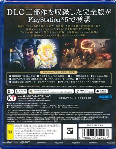 仁王 2 Remastered Complete Edition 【PS5】
