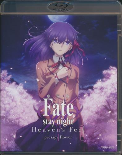 劇場版 Fate/stay night [Heaven's Feel] I. presage flower (通常版)