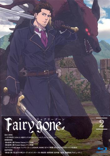 Fairy gone フェアリーゴーン 2 (通常版)