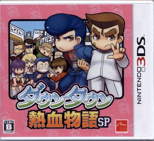 ダウンタウン熱血物語SP 【3DS】
