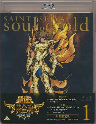 聖闘士星矢 黄金魂 -soul of gold- 1 特装限定版