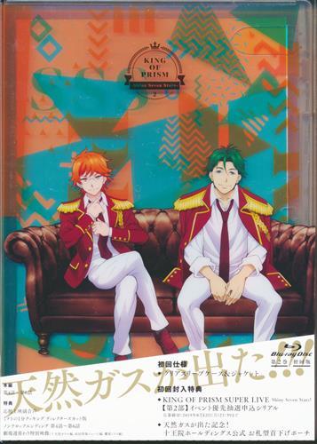 KING OF PRISM -Shiny Seven Stars- 2 【ブルーレイ】