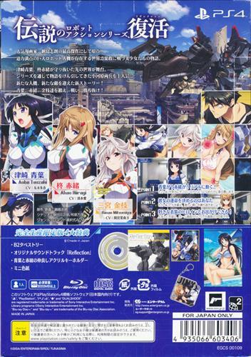 ジンキ・リザレクション 完全生産限定版 (PS4版)