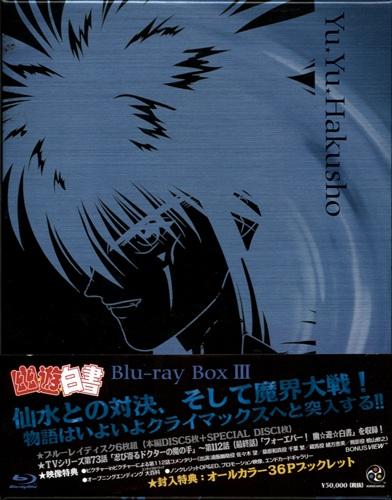 幽遊白書 Blu-ray BOX III 【ブルーレイ】