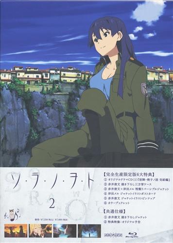 ソ・ラ・ノ・ヲ・ト 2 完全生産限定版