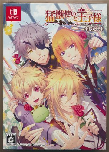 猛獣使いと王子様 ~Flower&Snow~ for Nintendo Switch 限定版