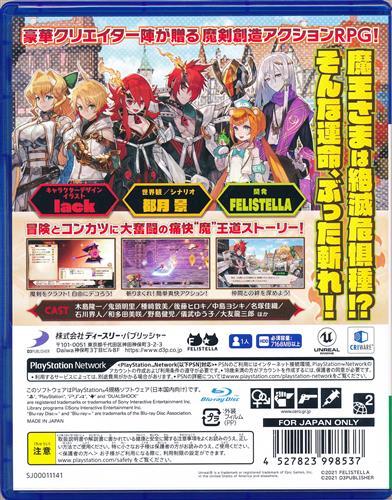 MAGLAM LORD/マグラムロード (PS4版)