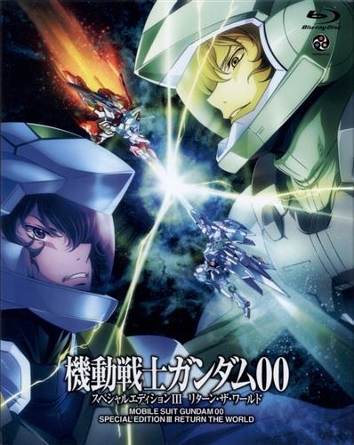 機動戦士ガンダム00 スペシャルエディション III リターン・ザ・ワールド 初回限定版