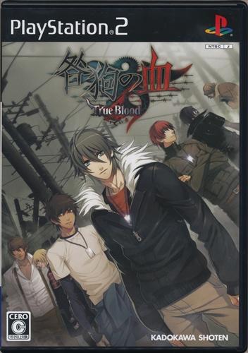 咎狗の血 True Blood (通常版) 【PS2】
