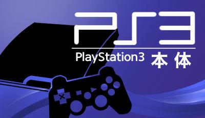 プレイステーション3(PS3)