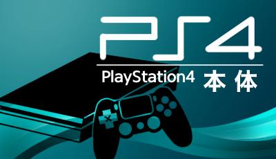 プレイステーション4(PS4)