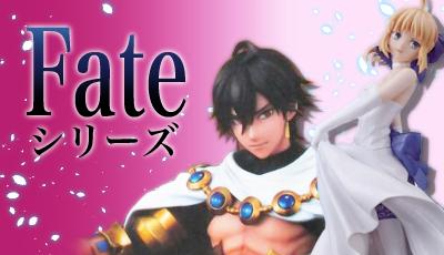 Fateシリーズのフィギュア