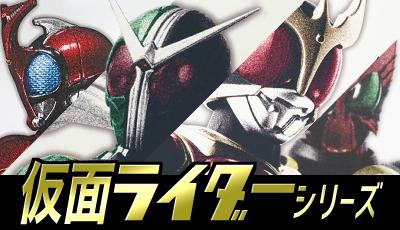 仮面ライダーシリーズのフィギュア