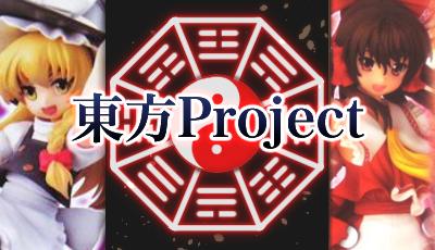東方プロジェクトのフィギュア