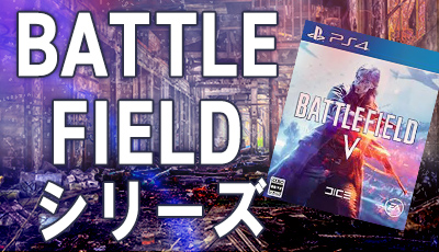 BATTLE FIELDシリーズ