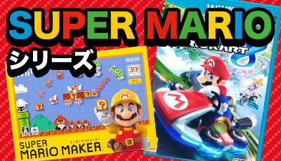 SUPER MARIOシリーズ
