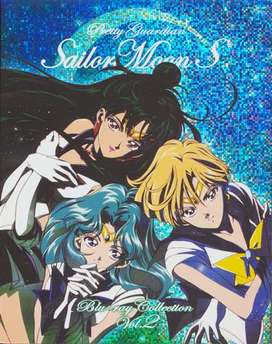 美少女戦士セーラームーンS Blu-ray COLLECTION VOL.2 (初回版)