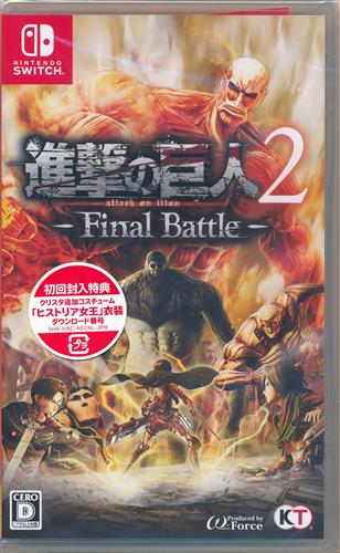 進撃の巨人 2 -Final Battle- (Nintendo Switch版)