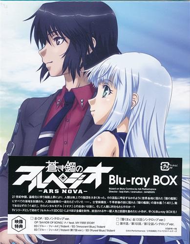 蒼き鋼のアルペジオ -アルス・ノヴァ- Blu-ray BOX 初回限定版