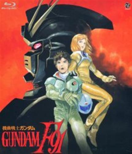 機動戦士ガンダムF91 (通常版)