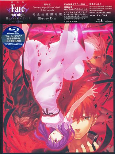 劇場版 Fate/stay night [Heaven's Feel] II.lost butterfly 完全生産限定版