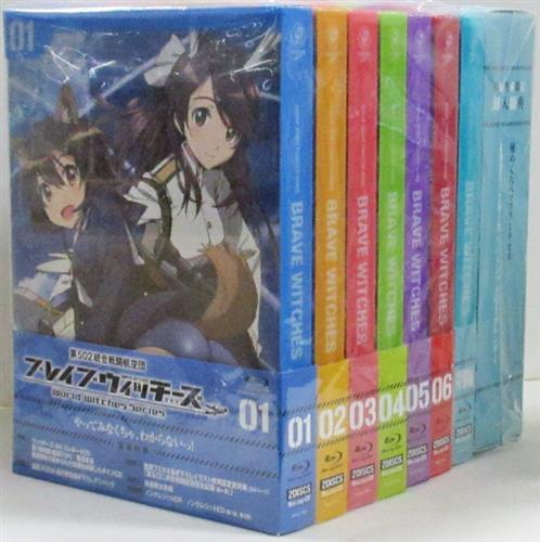 ブレイブウィッチーズ 限定版 全7巻セット