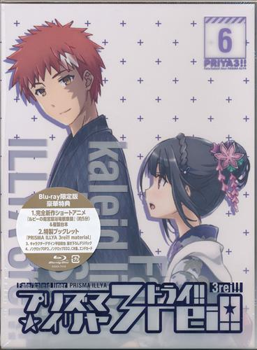 Fate/kaleid liner プリズマ☆イリヤ ドライ!! 6 限定版