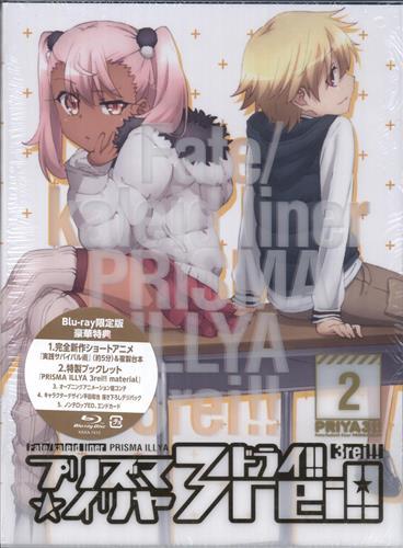 Fate/kaleid liner プリズマ☆イリヤ ドライ!! 2 限定版